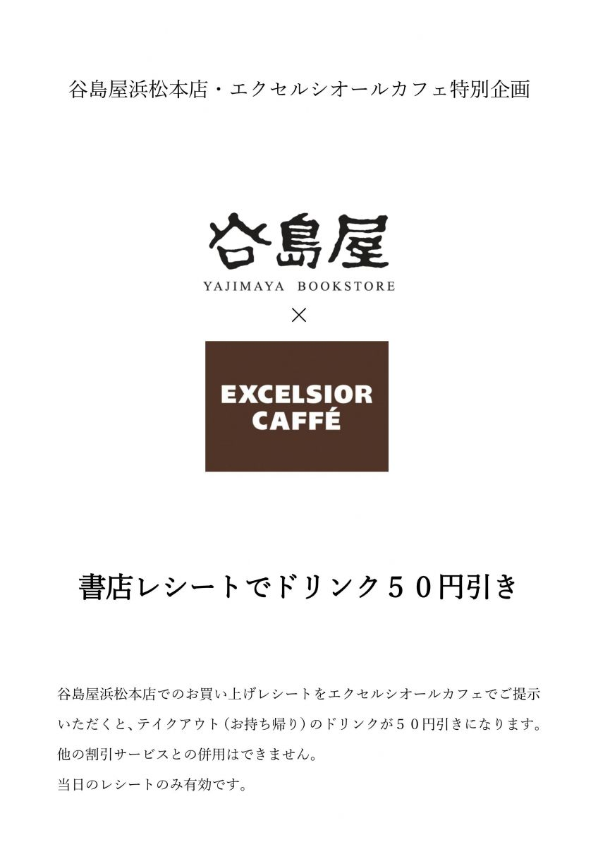 谷島屋浜松本店・エクセルシオー...