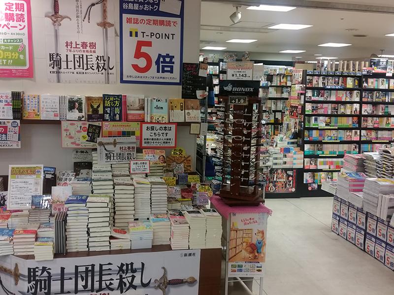 エキマチ店 | 店舗 | 谷島屋書店...