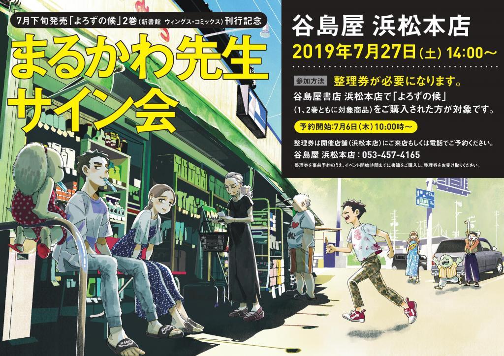 谷島屋書店|小説・コミック・専...